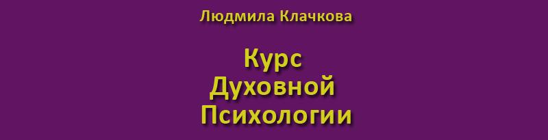 Людмила Клачкова. Курс Духовной Психологии